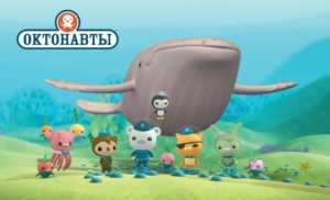 Octonauts expands into Russia
